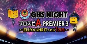 GHS NIGHT プロスピA PREMIER3~ELLYからHR打ったら1万円~