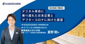 デジタル革命に乗り遅れた日本企業とアフターコロナに向けた展望