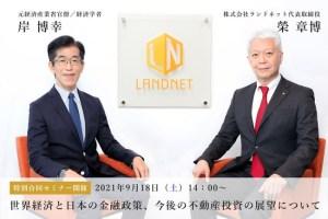 経済学者の岸博幸氏との特別合同セミナー「世界経済と日本の金融政策、今後の不動産投資の展望」