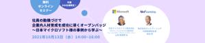 日本マイクロソフト様の事例から学ぶ【社員の動機づけで企業内人材育成を成功に導くオープンバッジ】