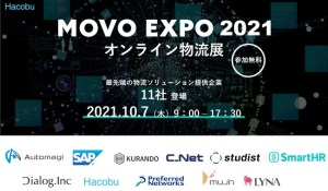 MOVO EXPO 2021 オンライン物流展