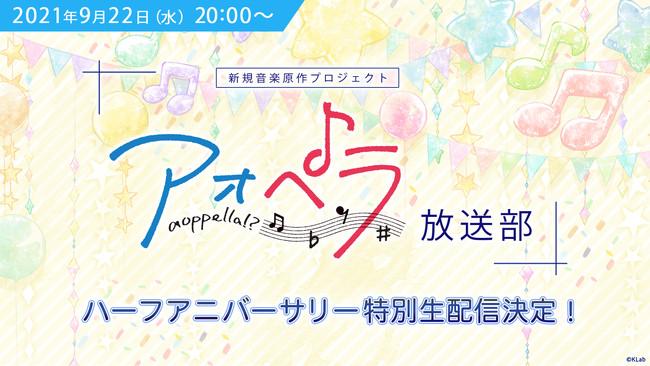 「アオペラ -aoppella!?-放送部」〜ハーフアニバーサリー特別生配信~