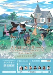 """メトロコンサート""""home theater"""""""