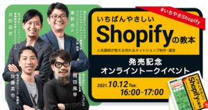 『いちばんやさしいShopifyの教本』発売記念オンライントークイベント