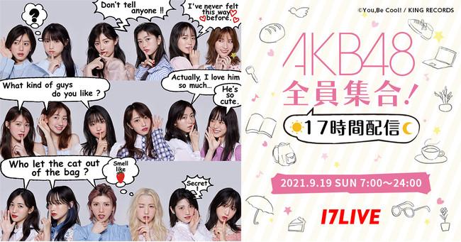 AKB48全員集合!17時間配信