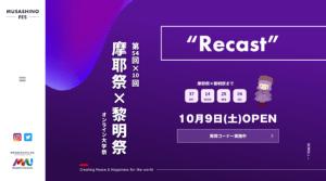 【武蔵野大学】オンライン大学祭「第54×10回 摩耶祭×黎明祭」