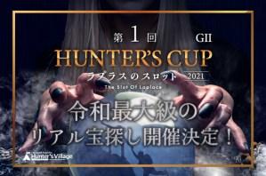 令和最大級のリアルハンター試験『HUNTER'S CUP』
