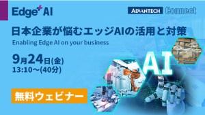 アドバンテック 「日本企業が悩むエッジAIの活用と対策」