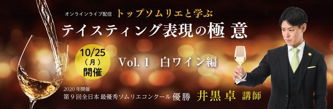 全日本ソムリエコンクールの覇者!井黒氏が教えるテイスティングセミナー