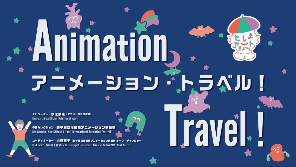 としまアート夏まつり2021「アニメーション・トラベル!」