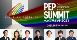 政策起業家シンポジウム「PEPサミット2021~扉をひらこう」