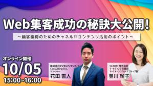 Web集客成功の秘訣大公開!〜顧客獲得のためのチャネルやコンテンツ活用のポイント〜