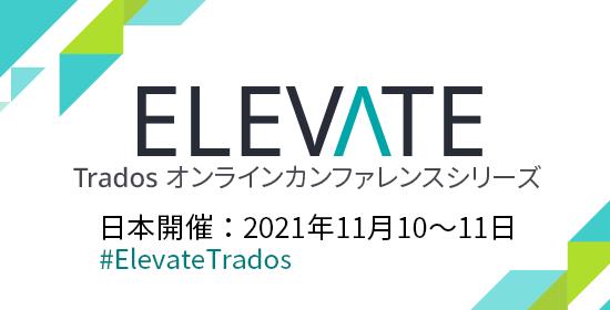 翻訳業界オンラインイベント「ELEVATE」
