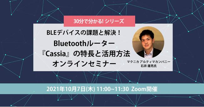 BLEデバイスの課題を解決!Bluetoothルーター『Cassia』の特長と活用方法