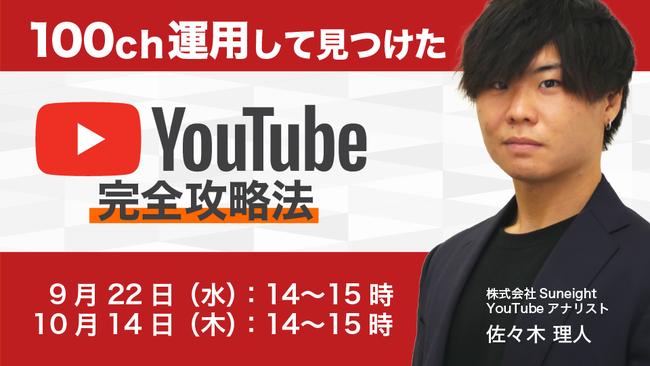 企業YouTube担当者必見!「100チャンネル以上運用して見つけたYouTube完全攻略法」
