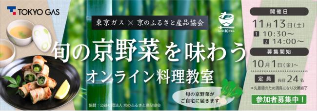 旬の京野菜がご自宅に届く!おばんざいを作るオンライン料理教室