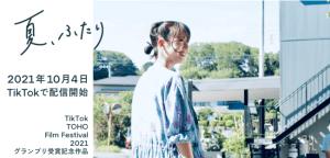 TikTok TOHO Film Festival 2021 グランプリ受賞記念作品完成披露イベント及び関連作品上映