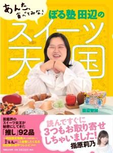 ぼる塾 田辺さん初著書の発売記念オンラインイベント