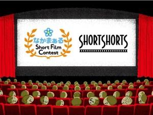 なかまぁる Short Film Contest 2021オンライン授賞式