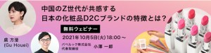 中国のZ世代が共感する日本の化粧品D2Cブランドの特徴とは?