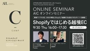 オンラインセミナー「Shopifyではじめる越境EC」