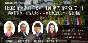 比叡山仏教文化シンポジウム