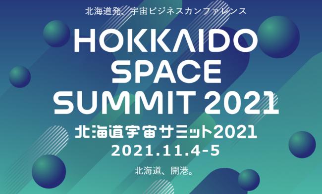 北海道宇宙サミット2021