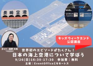 世界初がたくさん♪ 日本の海上空港について学ぼう