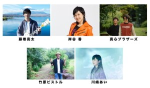藤巻亮太主催「Mt.FUJIMAKI 2021 ONLINE」