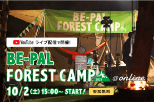 NO.1アウトドア誌主催イベント「BE-PAL FOREST CAMP 2021 @online」