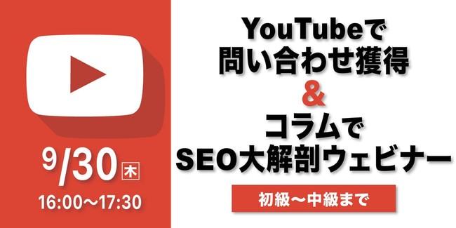 YouTube問い合わせを獲得&コラムでSEOを解決する大解剖ウェビナー!