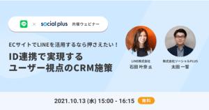 ECサイトでLINEを活用するなら押さえたい!ID連携で実現するユーザー視点のCRM施策