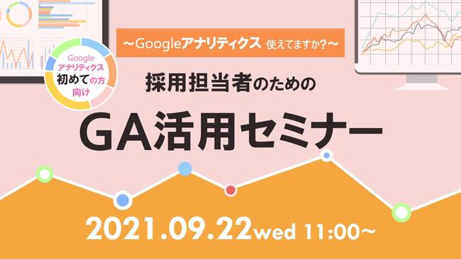 【採用担当者向け】アクセス解析基礎セミナー『採用担当者のためのGoogleアナリティクス活用講座~Googleアナリティクス使えてますか?~ 』