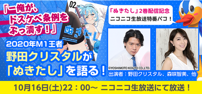 田クリスタルが「ぬきたし」を語る!