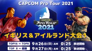 『CAPCOM Pro Tour Online 2021』イギリス&アイルランド大会1