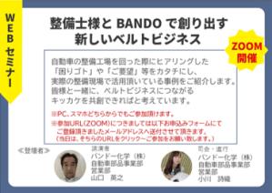 整備士様とBANDOで創り出す新しいベルトビジネス