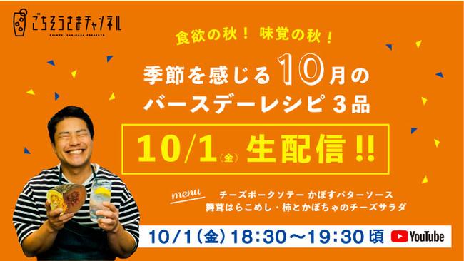 美味しい!楽しい!『栗原心平の料理LIVE!』バースデーパーティ企画