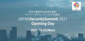 JAPANSecuritySummit 2021オープニングデイ