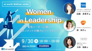 「Women in Leadership」女性リーダーに聞く!マネジメントの魅力とライフキャリア