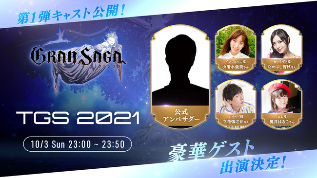 Gran Saga Unpacked   Special Show