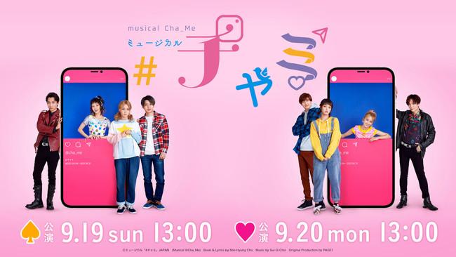 韓国大ヒットのコメディーミュージカル「#チャミ」日本版独占配信