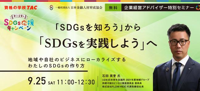 「SDGsを知ろう」から「SDGsを実践しよう」へ。わたしのSDGsの作り方