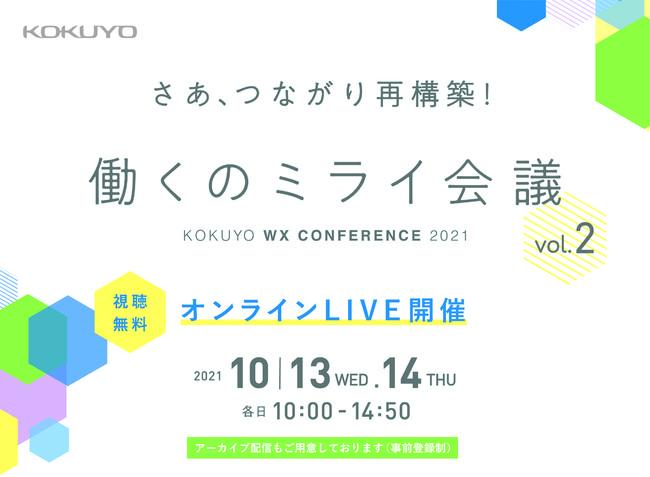 働くのミライ会議 vol.2 KOKUYO WX(WorkTransformation)カンファレンス2021