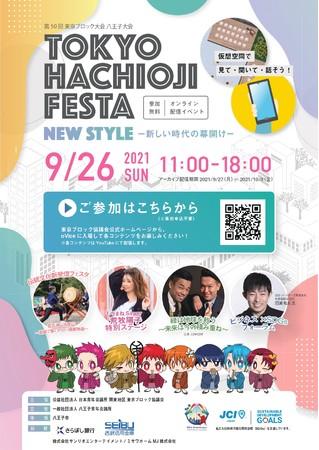 オンラインイベント「TOKYO HACHIOJI FESTA」