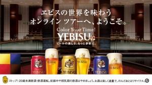 オンライン ヱビスビール記念館ツアー 秋の夜長の特別編
