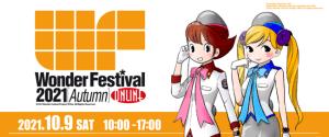 ワンダーフェスティバル 2021[秋]オンライン