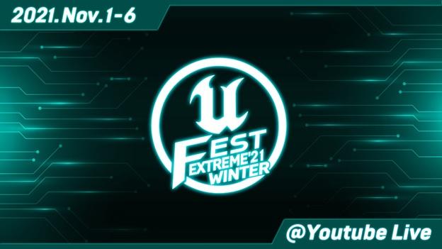 Unreal Engineの公式オンライン勉強会「UNREAL FEST EXTREME 2021 WINTER」