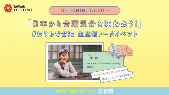 日本から台湾気分を味わおう!#おうちで台湾 生配信トークイベント