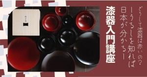 どうして漆器は赤いの?うるしを知れば日本が分かる漆器入門講座