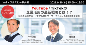 YouTube / TikTokの企業活用の最新戦略とは!?~SNSの活用方法・インフルエンサーマーケティング最新戦略を解説~